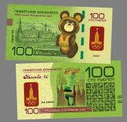100 РУБЛЕЙ - ОЛИМПИАДА 80. ПАМЯТНАЯ СУВЕНИРНАЯ КУПЮРА