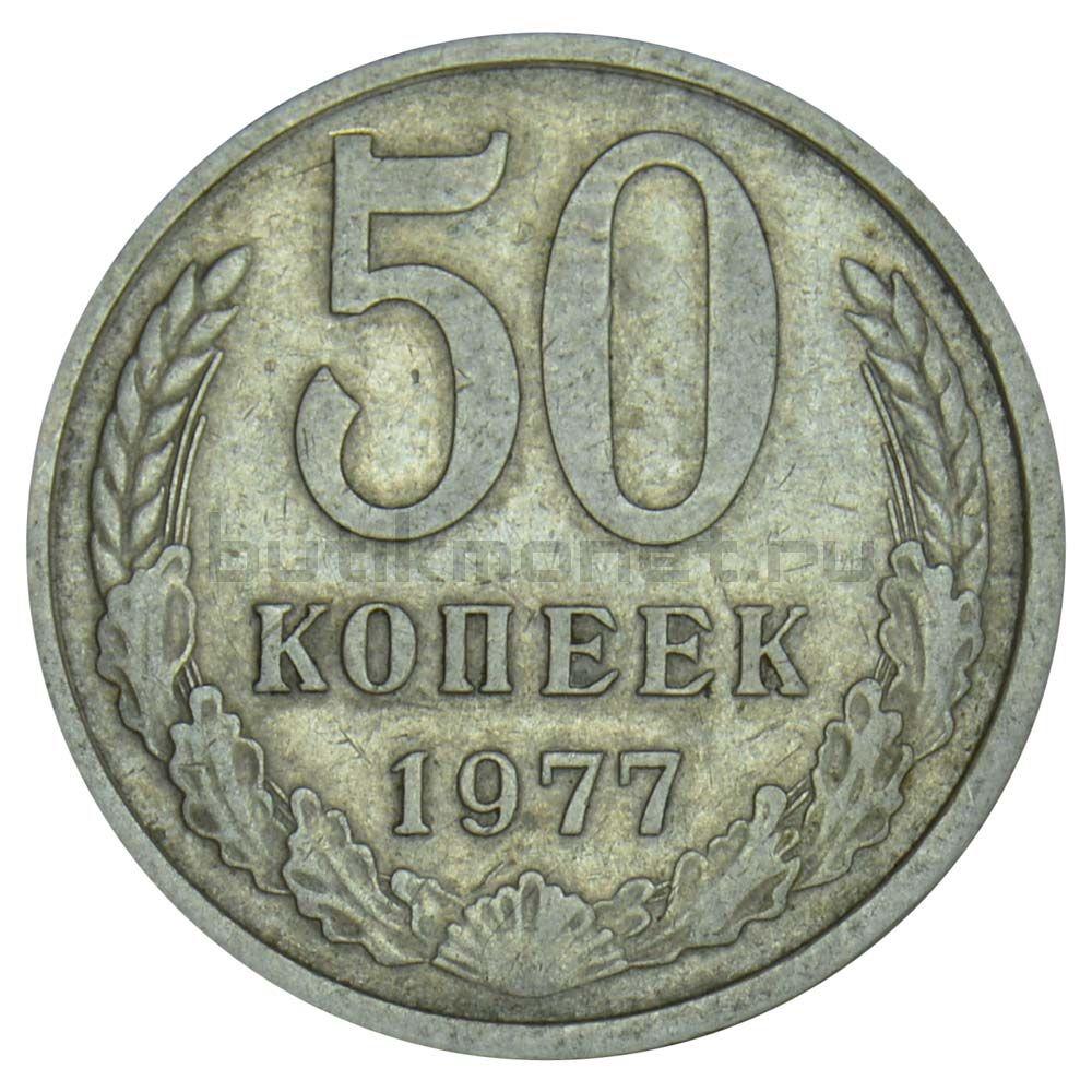 50 копеек 1977 XF