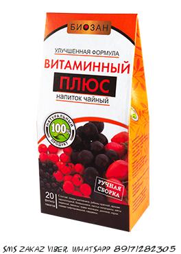 Чай «Витаминный Плюс»