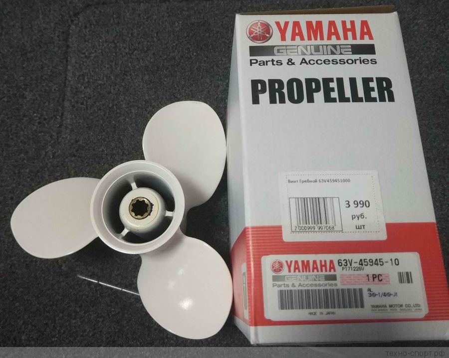 Гребной винт для YAMAHA 63V-45945-10