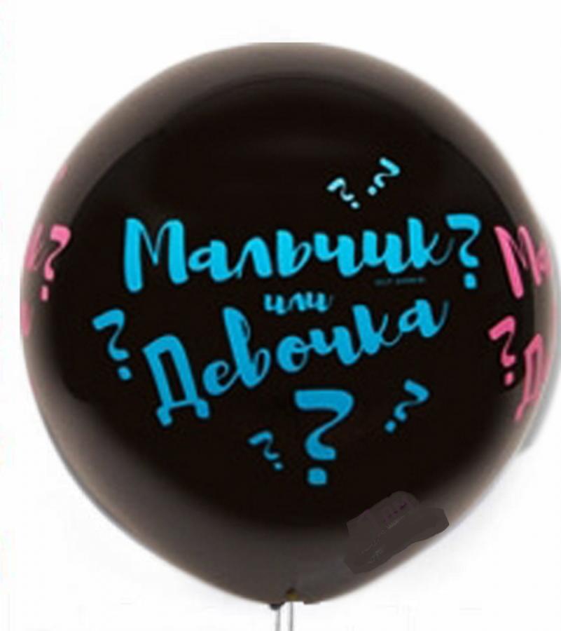 Шар гигант -сюрприз для гендерной вечеринки 75 см конфетти+шарики