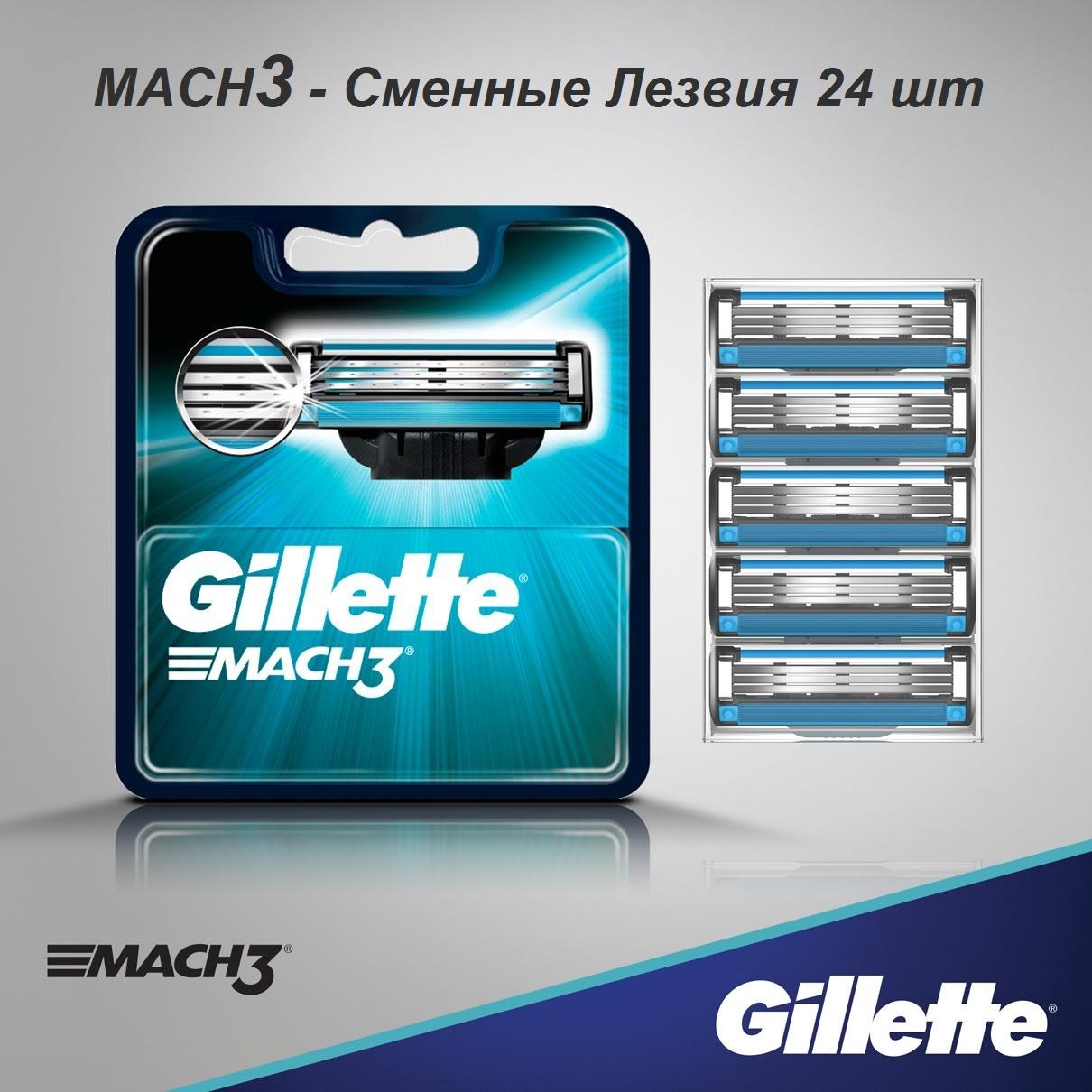 ЛЕЗВИЯ GILLETTE MACH3 (24 ШТ)