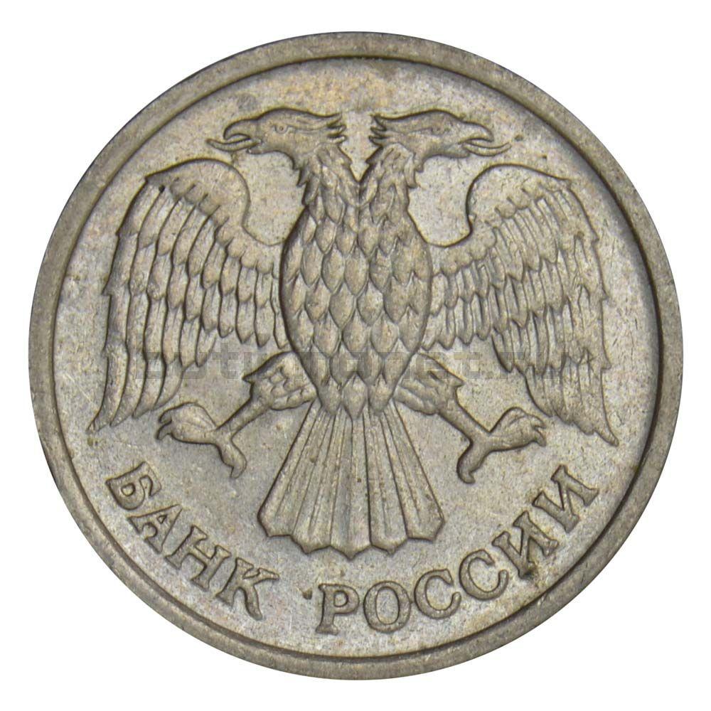 10 рублей 1992 ММД немагнитная XF
