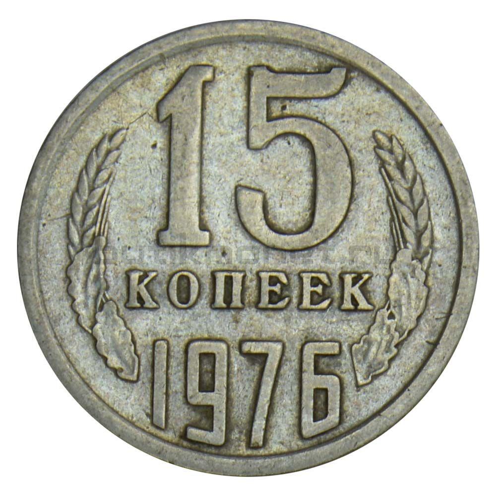 15 копеек 1976 VF