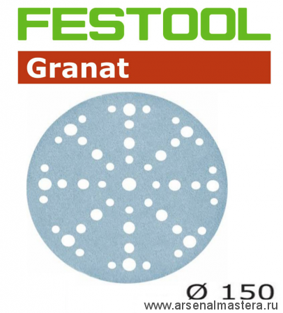 Шлифовальные круги Festool Granat STF D150/48 P240 GR/100 упаковка 100 шт 575168