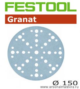 Шлифовальные круги Festool Granat STF D150/48 P60 GR/50 упаковка 50 шт  575161