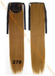 Искусственные термостойкие волосы - хвост прямые на ленте №027 (55 см) -  80 гр.
