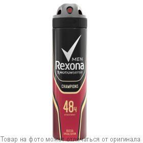 "REXONA.Дезодорант аэрозоль ""CHAMPIONS"" 150мл (муж), шт"