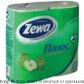 Zewa Plus.Туалетная бумага 2-х сл.яблоко 4 рулон., шт