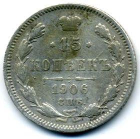 15 копеек 1906 ЭБ СПБ