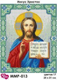 ММР-013 МосМара. Иисус Христос. А4+ (набор 1075 рублей)