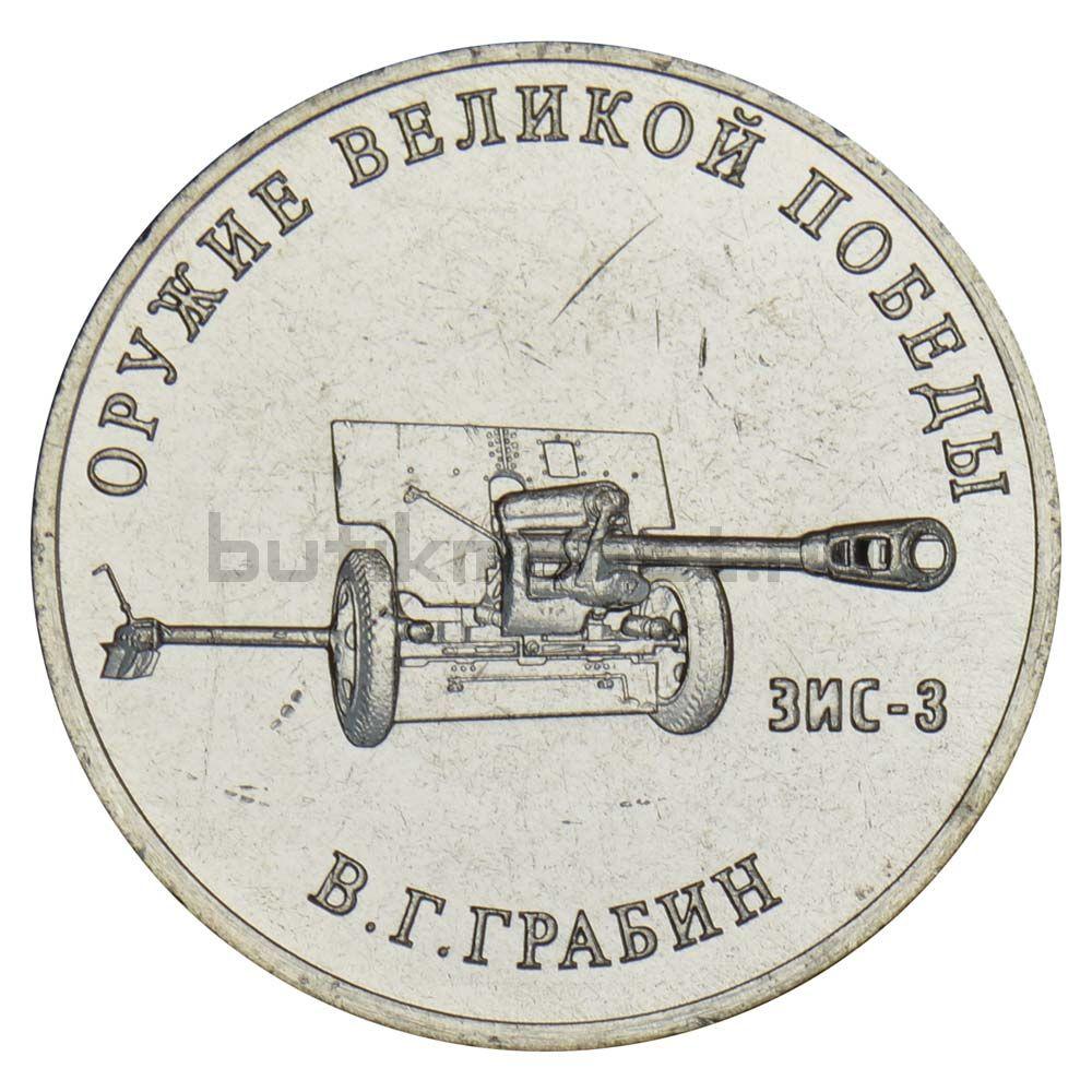 25 рублей 2019 ММД В.Г. Грабин - ЗиС-3 (Оружие Великой Победы)