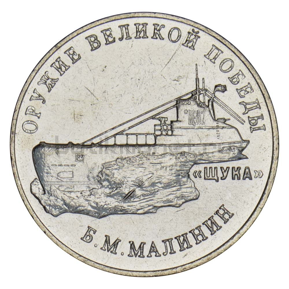 25 рублей 2019 ММД Б.М. Малинин - Щука (Оружие Великой Победы)