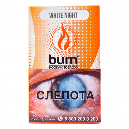 Burn White Night