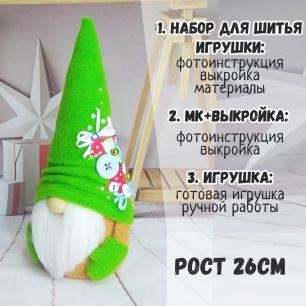 23-03 Гномик (зелен): Набор для шитья / МК+Выкройка / Игрушка