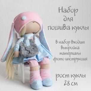 Набор для шитья текстильной куклы Зайка Виола