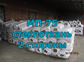 МП-75 обкладка стеклотканью (двусторонняя) ГОСТ 21880-2011 70мм