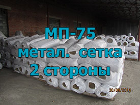 МП-75 двусторонняя обкладка из металлической сетки ГОСТ 21880-2011 100мм