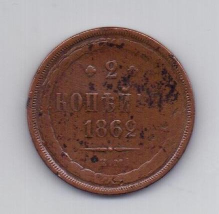 2 копейки 1862 года Редкий год