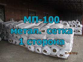 МП-100 Односторонняя обкладка из металлической сетки ГОСТ 21880-2011 110 мм