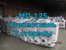 МП-125 Двусторонняя из стеклоткани 70 мм