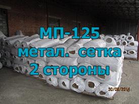 МП-125 Двусторонняя из металлической сетки 80 мм