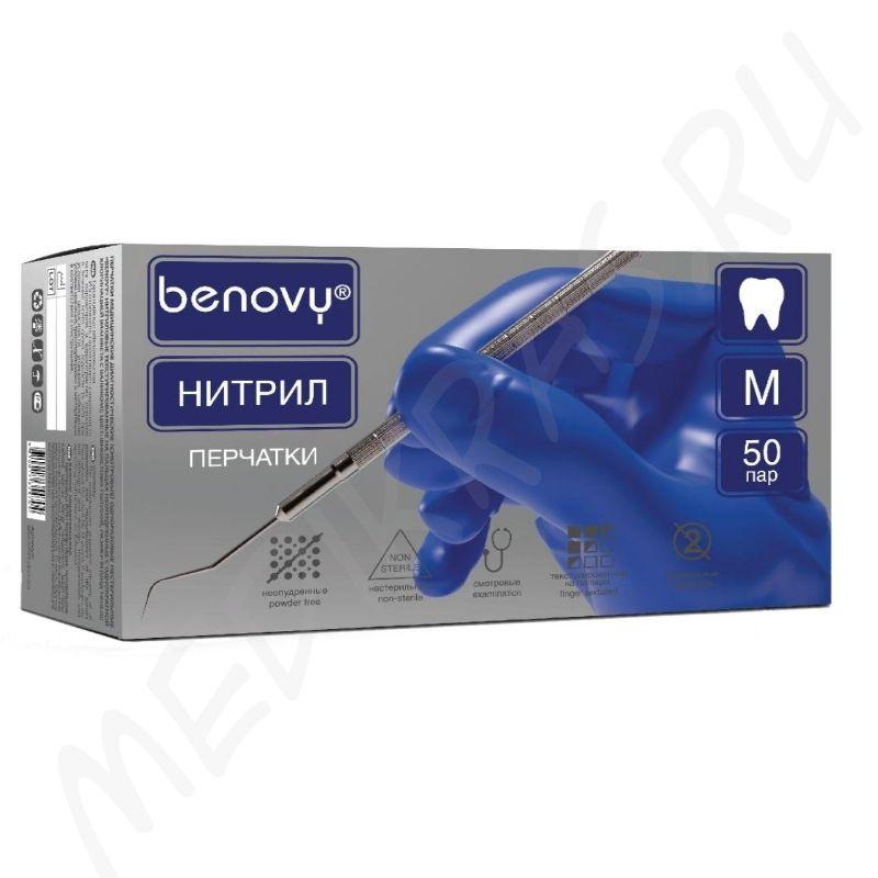 Перчатки BENOVY Dental Formula MultiColor смотровые нитриловые нестерильные текстурированные на пальцах неопудренные L фиолетово-голубые