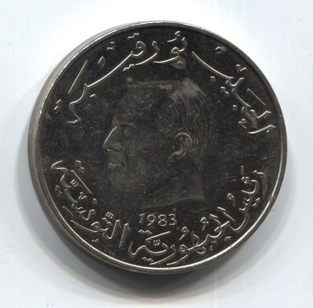 1 динар 1983 года Тунис AUNC