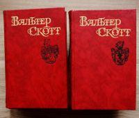 Вальтер Скотт - Собрание сочинений в 8-ми томах
