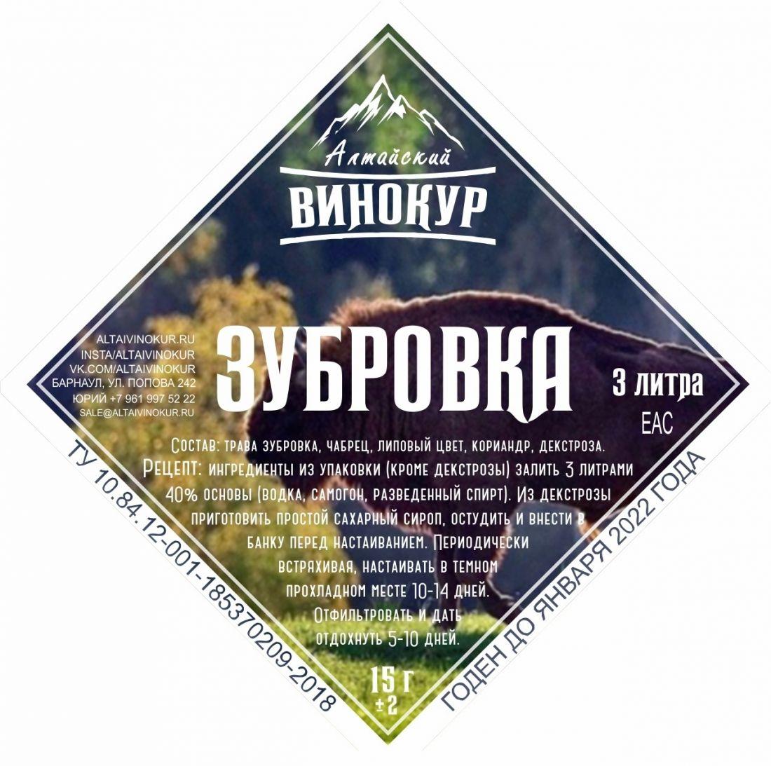 Настойка Зубровка, набор трав (Алтайский Винокур)