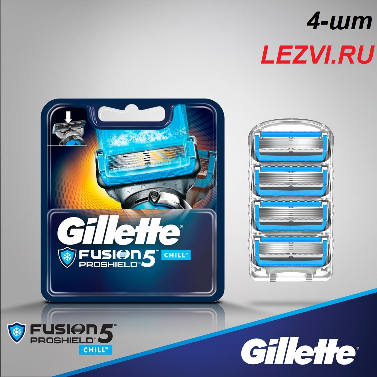 ЛЕЗВИЯ GILLETTE PROGLIDE PROSHIELD CHILL (4ШТ)
