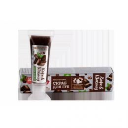 Скраб для губ (Кофе и Шоколад) 14 мл
