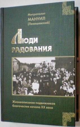 Люди радования. Жизнеописания подвижников благочестия начала ХХ века.