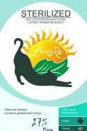 LiveRa Adult STERILIZED Полнорационный корм для стерилизованных кошек, 500г.