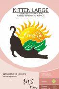 LiveRa Kitten Large Полнорационный корм для котят крупных пород, 10кг