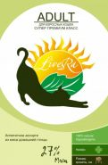 LiveRa Adult Полнорационный корм для кошек, 0,5кг.
