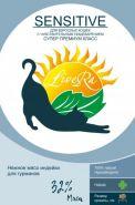 LiveRa Sensitive Корм для кошек с чувствительным пищеварением. 0,5кг.