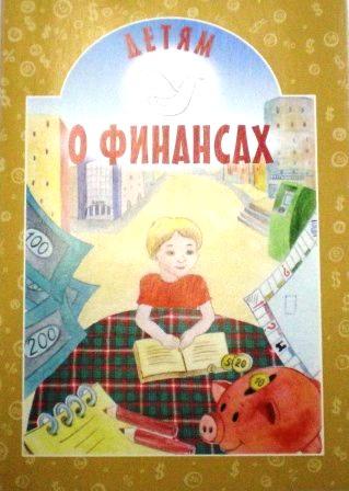 Детям о финансах. Православная детская литература