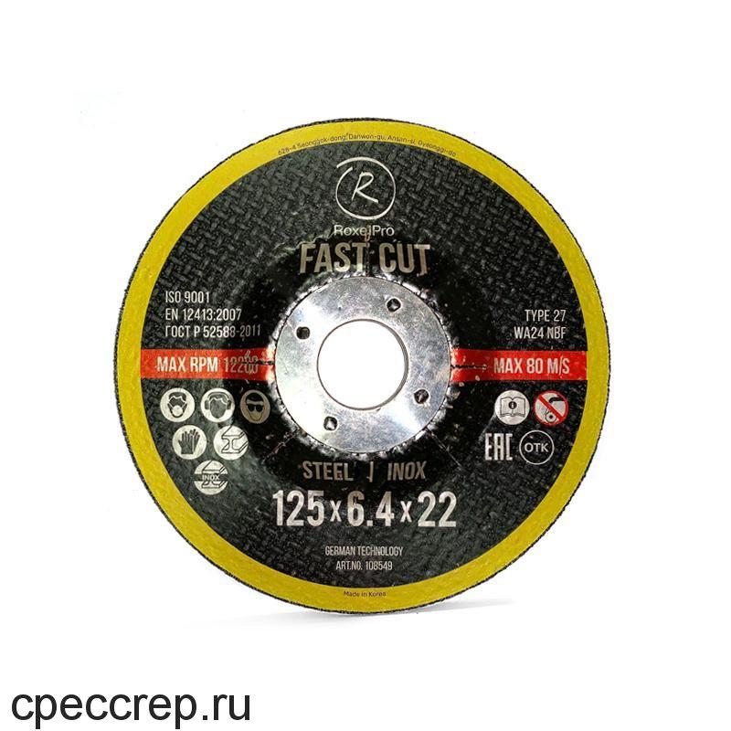 Зачистной круг ROXTOP FAST CUT 125 x 6.4 x 22мм, Т27, нерж.сталь, металл