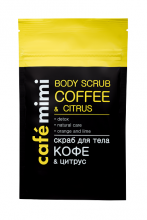 СКРАБ ДЛЯ ТЕЛА кофе & цитрус/BODY SCRUB COFFEE &citrus, 150 г