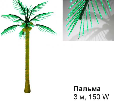 Светодиодное Led деревце «Пальма», зеленая, 3 м, 150W