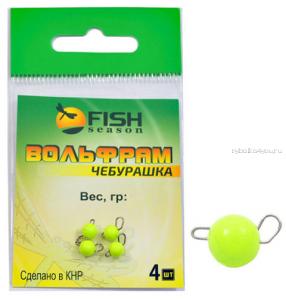 Вольфрамовый груз разборный Fish Season Чебурашка Chartreuse 1 гр / упаковка 4 шт