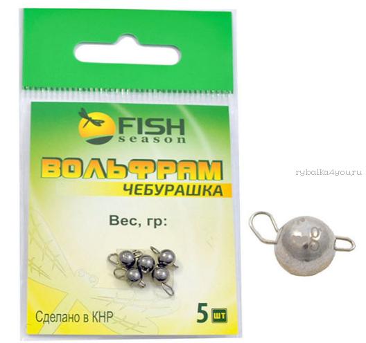 Вольфрамовый груз разборный Fish Season Чебурашка Wolfram 0,6 гр / упаковка 4 шт