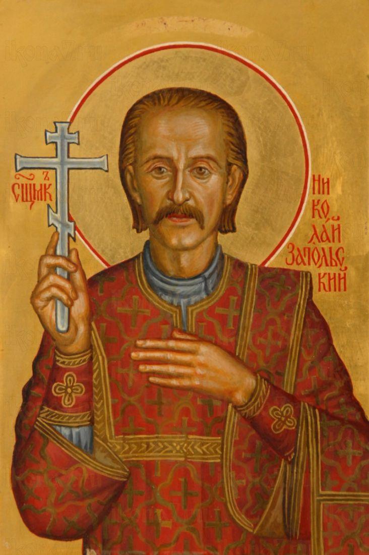 Икона Николай Запольский священномученик