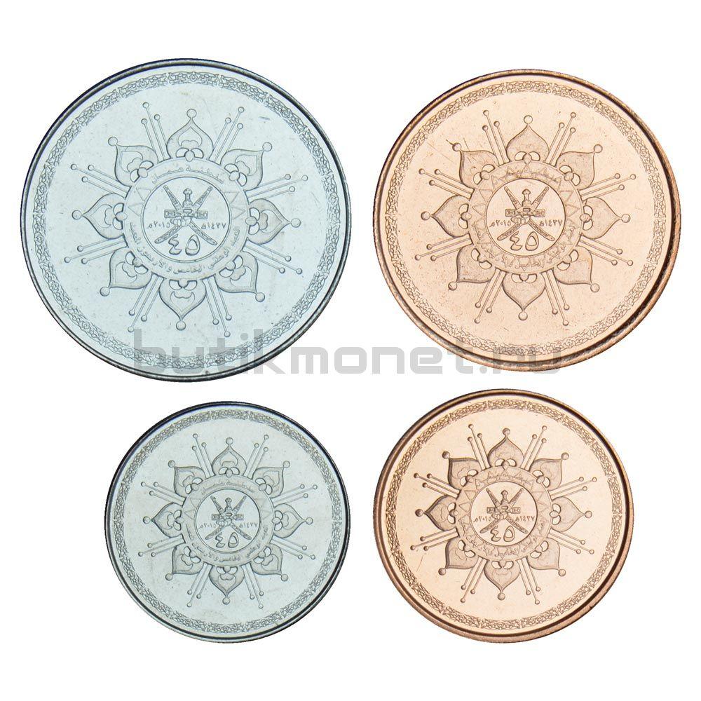 Набор монет 2015 Оман 45 лет Султанату (4 штуки)