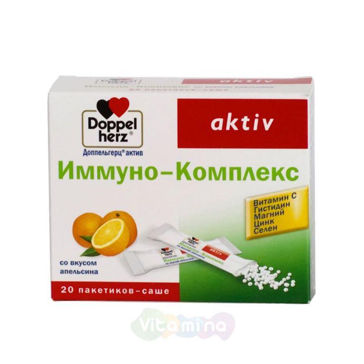 Доппельгерц Актив Иммуно - Комплекс, пакетики