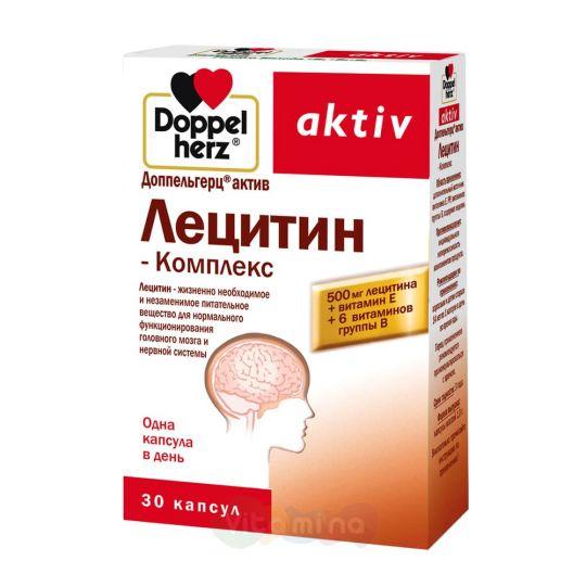 Доппельгерц Актив Лецитин Комплекс, 30 капсул