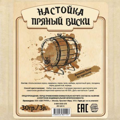 """Настойка """"Пряный виски"""", 30 гр"""