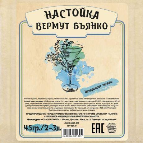 Настойка Вермут Бьянко - Набор трав и специй