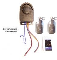 Сигнализация с приложением для электроскутера Citycoco